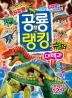최강왕 공룡 랭킹 슈퍼 대백과(최강왕 9)