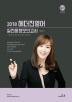 헤더진 영어 실전동형모의고사(20회)(2018)(전면개정판)