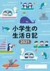 [해외]小學生の生活日記
