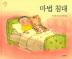 마법 침대(네버랜드 세계의 걸작 그림책 152)(양장본 HardCover)