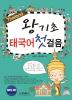왕기초 태국어 첫걸음(CD1장포함)