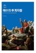 예수의 후계자들(역사도서관 23)(양장본 HardCover)