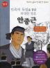 안중근(CD1장포함)(민족의 독립을 꿈꾼 위대한 영혼 1)
