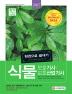 식물보호기사 보호산업기사 한권으로 끝내기(2017)(개정판 8판)