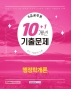 2022 9급 공무원 10+1개년 기출문제 행정학개론(개정판)