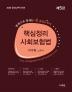 핵심정리 사회보험법(2020)(5판)