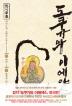 도쿠가와 이에야스(1부). 1: 출생의 비밀