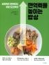 면역력을 높이는 밥상(세계적인 면역학자, 아보 도오루의)