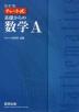 [보유]チャ-ト式 基礎からの數學A 改訂版