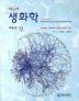 생화학(상)(레닌저)(6판)
