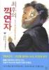 최후의 끽연자(작가정신 일본 문학 시리즈 18)(양장본 HardCover)