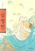 심청전(한겨레 옛이야기 27)
