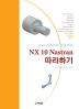 NX 10 Nastran 따라하기