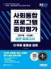 2022 사회통합프로그램 영주용ㆍ귀화용 종합평가 실전 모의고사(개정판 4판)