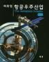 항공우주산업(3판)