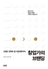 창업가의 브랜딩(스타벅스 코리아 크리에이티브 디렉터 박영하 특별 에디션)