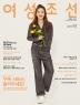 여성조선(2019년4월호)(B형)