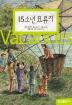 15소년 표류기(삼성초등세계문학 1)(양장본 HardCover)
