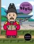 놀공 한국사: 조선(상)(조선 건국~영조·정조 시대)(놀면서 공부하는)(놀공 한국사 시리즈 3)