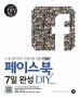 페이스북 7일완성 DIY(소셜 네트워크 사용자를 위한 친절한)(친절한 DIY 교과서 202)