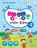 빵빵한 어린이 중국어 Step. 2(메인북+ 리딩북)(CD1장포함)