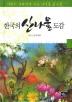 한국의 산나물 도감(양장본 HardCover)