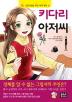 키다리 아저씨(초등학생을 위한 세계 명작 10)