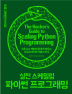 실전 스케일링 파이썬 프로그래밍(프로그래밍 인사이트)