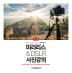 김주원의 미러리스 & DSLR 사진강의(좋은 사진을 만드는)