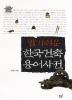 한국건축 용어사전(알기쉬운)