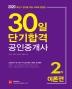 공인중개사 2차 30일 단기합격 이론편(2020)(공인중개사 단기합격 시리즈)