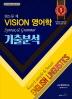 영어학 기출분석(앤드류 채 Vision)