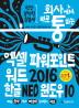 회사에서 바로 통하는 엑셀 파워포인트 워드 2016 한글 NEO 윈도우 10(회사통)