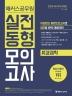 국 경제학 실전동형모의고사(2020)(해커스공무원)(개정판)