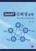 신뢰성공학(Smart)