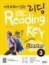 미국교과서 읽는 리딩 Reading Key Preschool Starter. 3(CD1장포함)