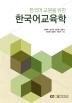 한국어교육학(한국어 교원을 위한)