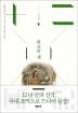 십이국기. 5: 히쇼의 새