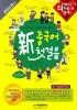 신 중국어 첫걸음(개정판)(CD1장, 단어장1권포함)