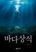 바다상식(플랑크톤도 궁금해하는)