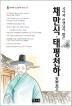 채만식 태평천하(국어과 선생님이 뽑은)(북앤북 논술문학 읽기 5)