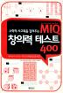 MIQ 창의력 테스트 400(수학적 사고력을 길러주는)