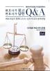 변호사가 묻고 변호사가 답한 Q&A(변호사지식포럼 지식공유백서 1)