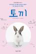 토끼(사지 말고 입양하자 시리즈 2)
