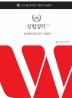 2021 상법정리(개정판)(로스쿨 민사법 기본서 Series)