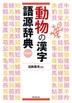 [해외]動物の漢字語源辭典 新裝版