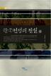 한국전쟁의 진실(상)(즐거운지식 49)