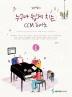 CCM 피아노. 1(Joy쌤의 누구나 쉽게 치는)