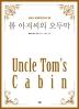 톰 아저씨의 오두막(큰글자도서)(큰글자 세계문학컬렉션 25)