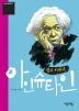 빛의 아버지 아인슈타인(개정판)(청소년평전 20)
